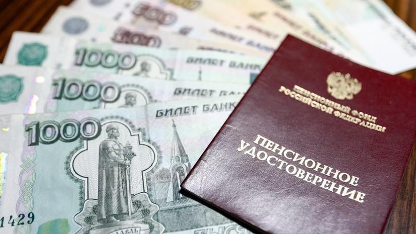 Двум категориям россиян упростят получение доплат к пенсии