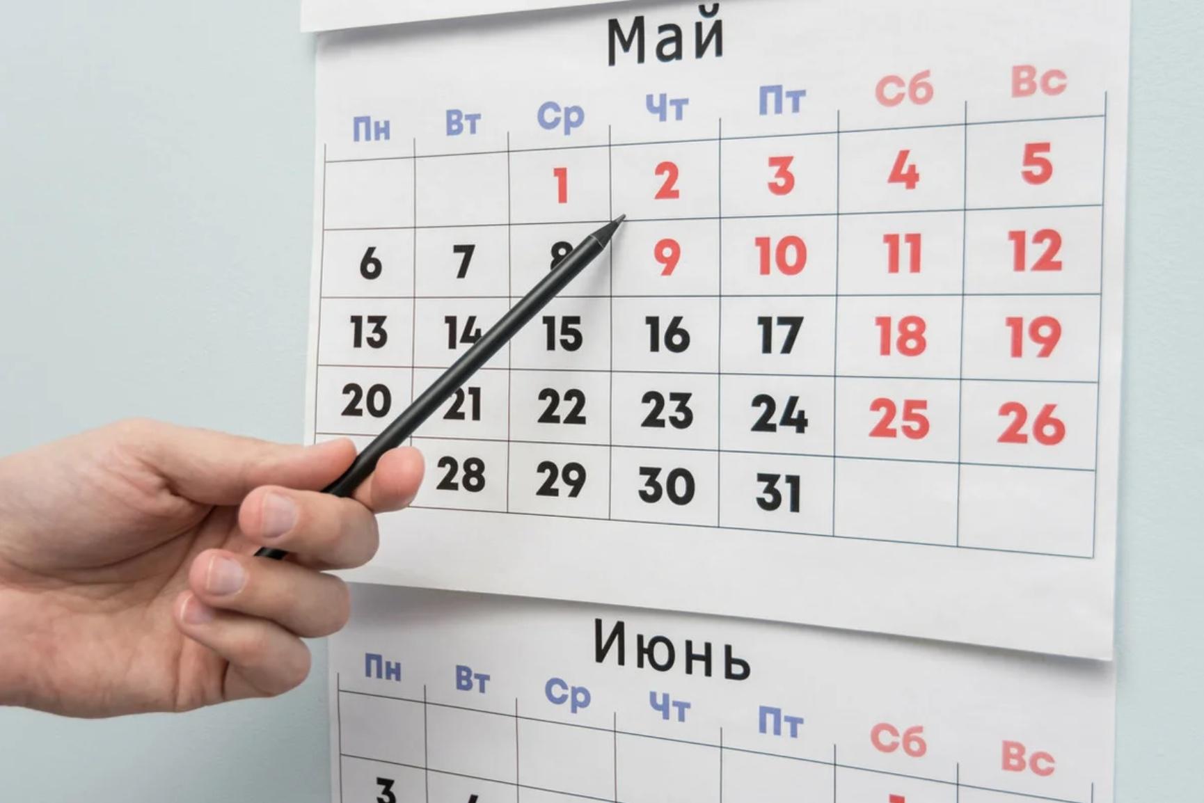 Как рассчитают зарплату в майские выходные?