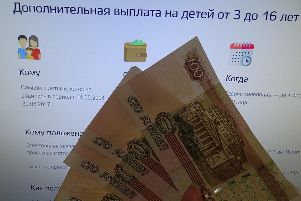 10 000 рублей на детей в мае 2021 года – это фейк?