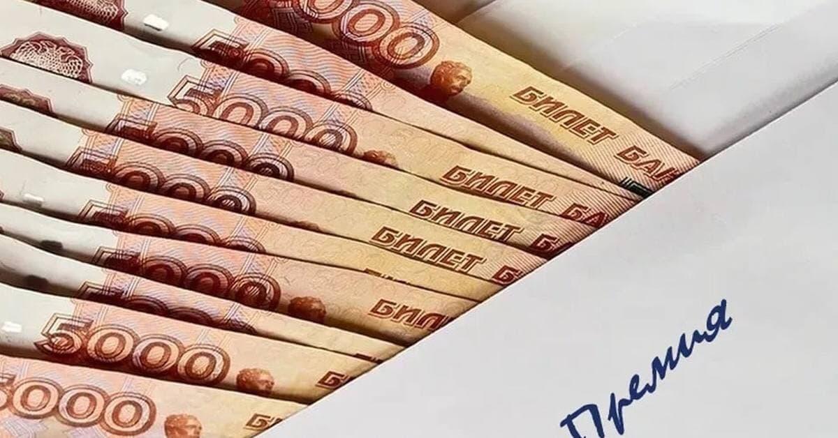 Стало известно, на какой работе в России можно получать премии чаще всего