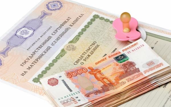 В России хотят разрешить использовать материнский капитал для покупки жилья без ипотеки