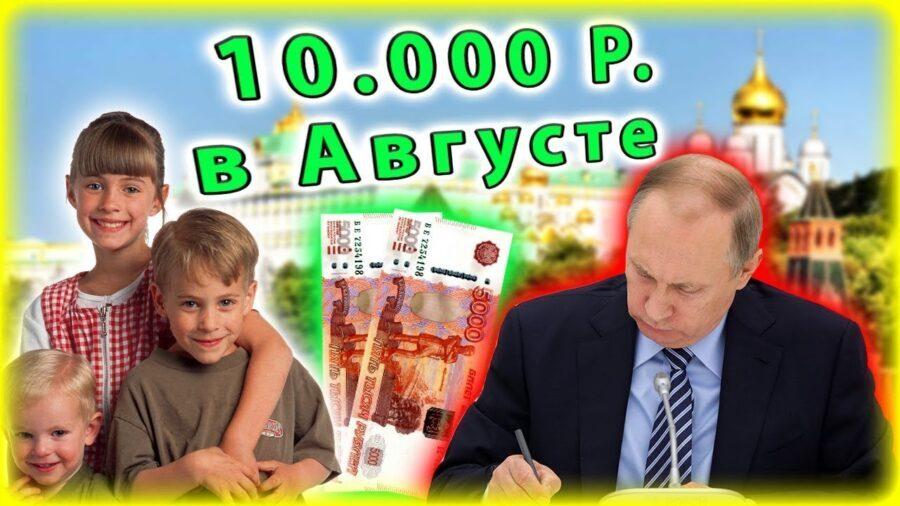 Как получить «путинские» 10 000 рублей на школьников