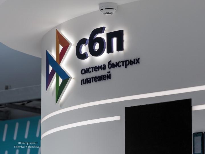 СБП разрешит переводить деньги в Белоруссию