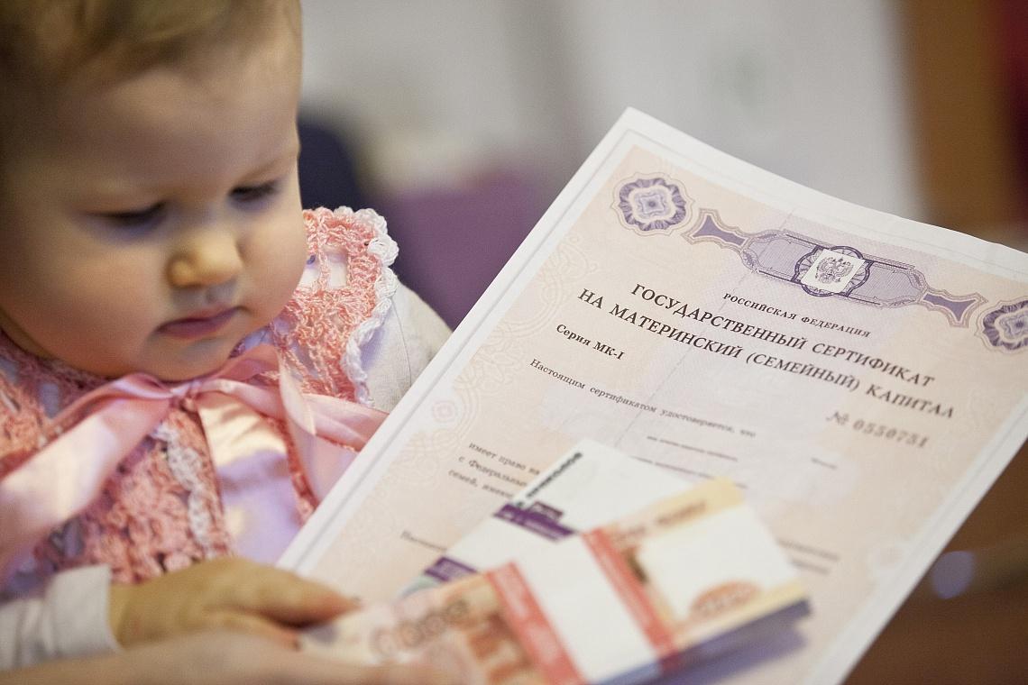 Материнский капитал наличными: кому положена ежемесячная выплата