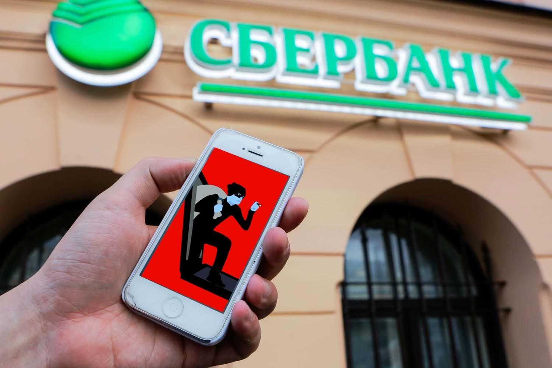 Сбербанк запустил сервис, предупреждающий о мошеннических звонках