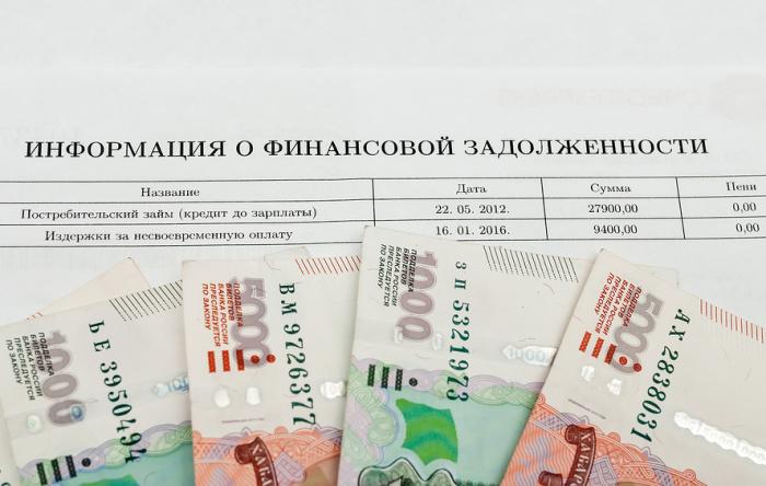 В Госдуме нашли способ списать долги россиян по кредитам