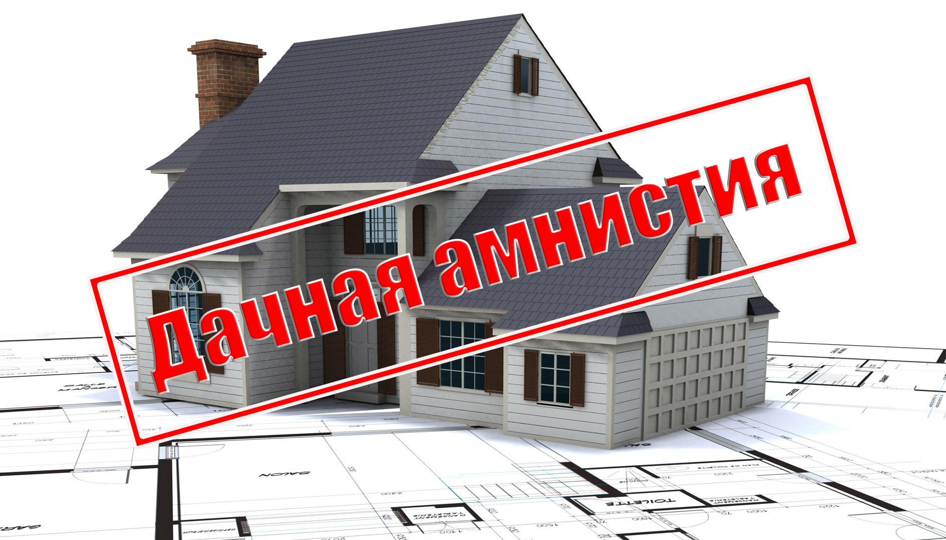 Дачная амнистия 2:0. Предложен упрощенный механизм оформления прав собственности