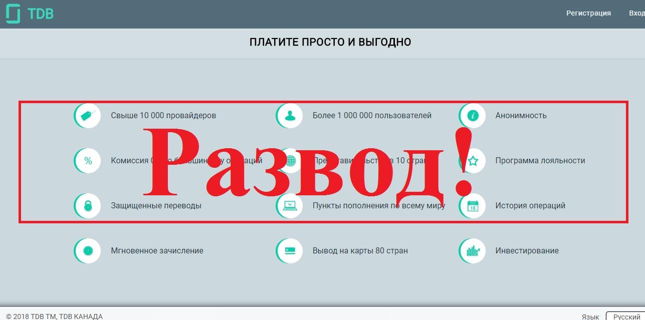 В России появилось 1500+ фальшивых банков