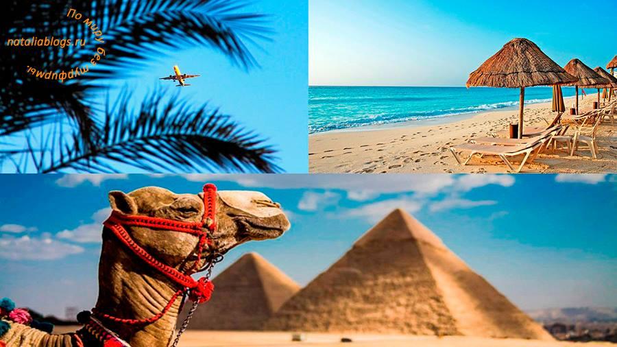 Туроператоры назвали стоимость путевок в Египет