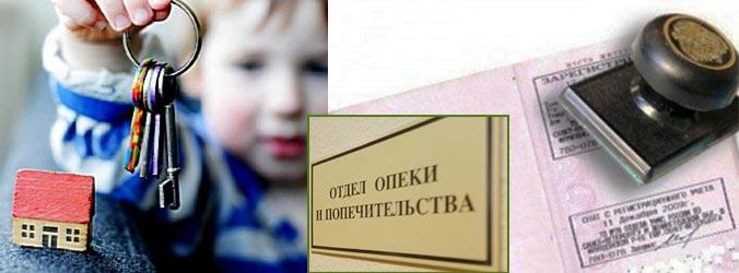 Можно зарегистрировать ребенка без согласия собственника?
