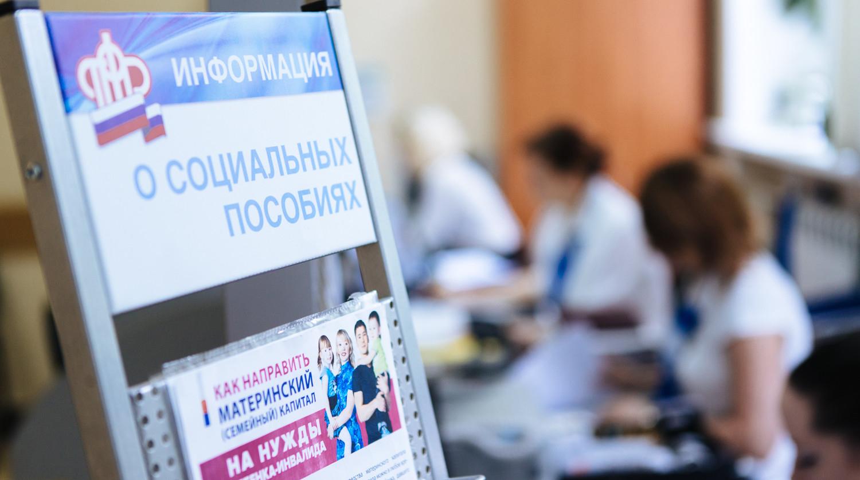 ПФР изменил порядок начисления пенсий для части россиян
