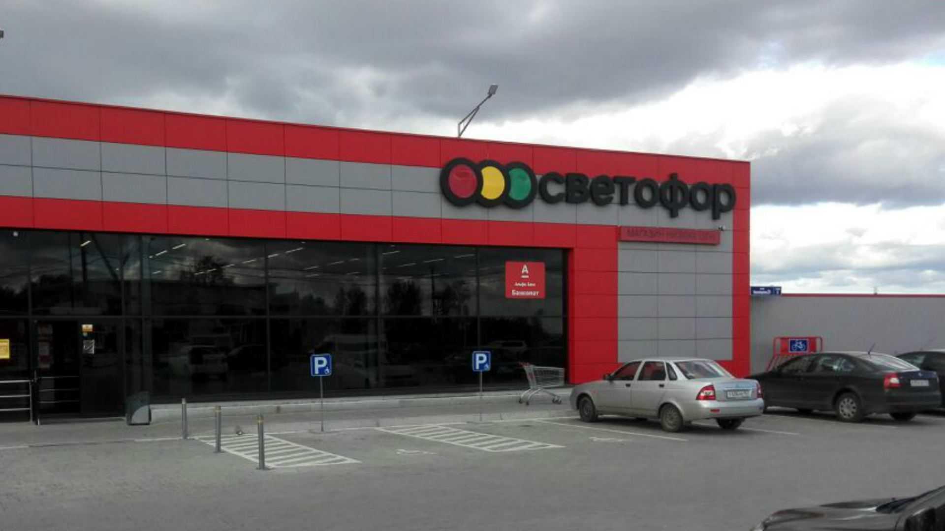 Магазины-склады с дешёвыми продуктами: что известно о «таинственной» сети «Светофор»