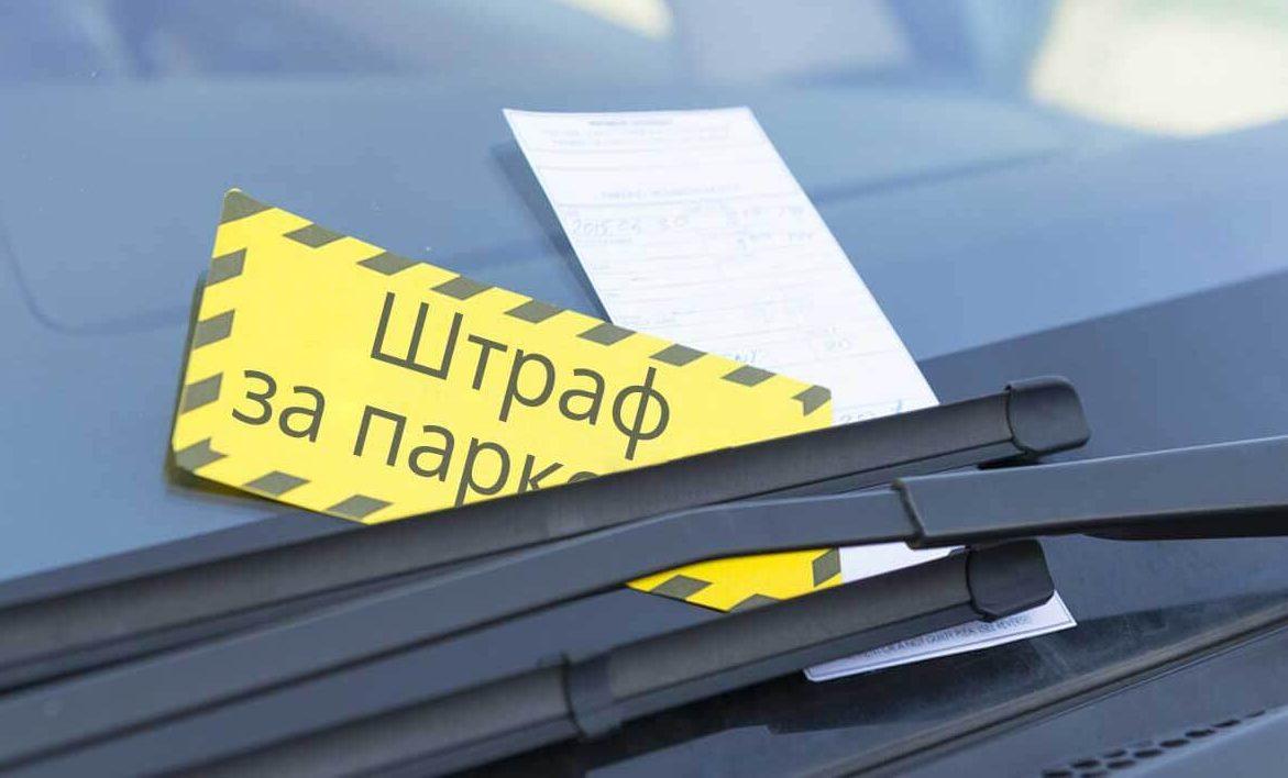 Как обжаловать штраф за парковку в Москве, если оплатил