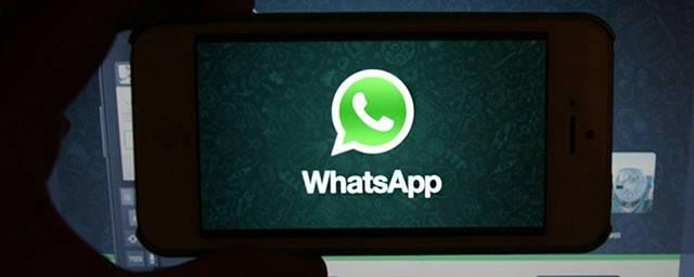 Как избежать отключения от WhatsApp, запланированного на 15 мая
