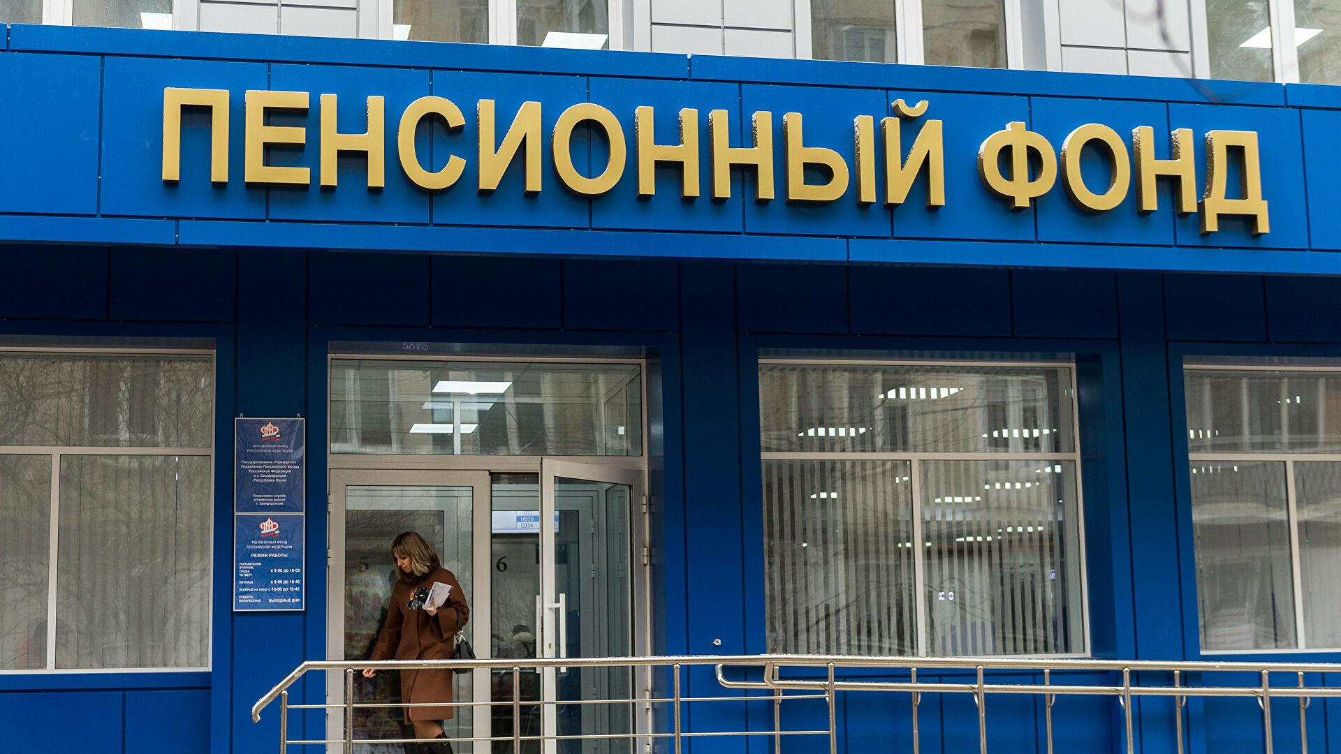 В Пенсионном фонде рассказали, что россияне должны обязательно сделать за два года до выхода на пенсию, чтобы не остаться без денег