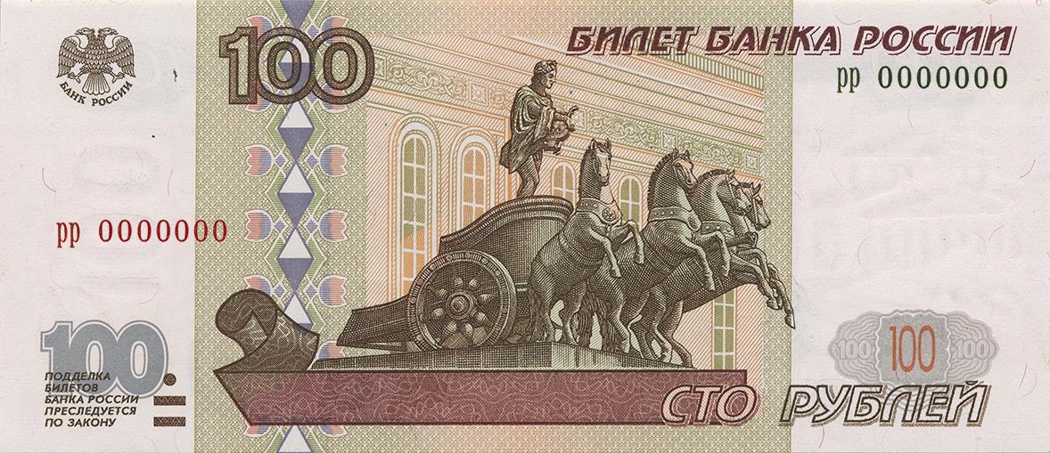 Россиян ждет новая 100-рублевая купюра