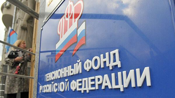 В Пенсионном фонде заявили, что россиянам перестанут выплачивать пенсии с 1 августа, если они не выполнят обязательное условие
