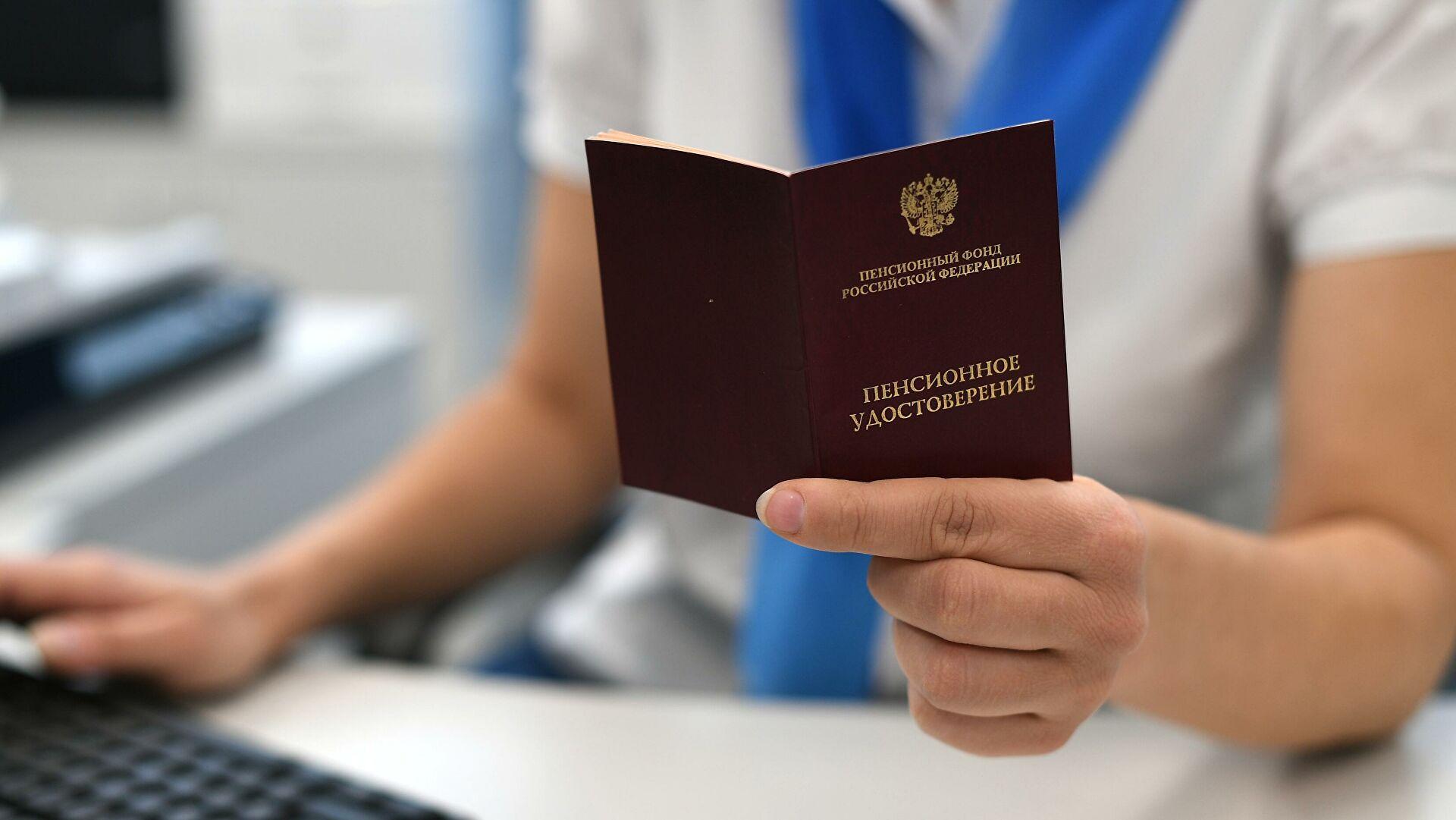 До конца 2021 года в России будет изменен порядок получения пенсий