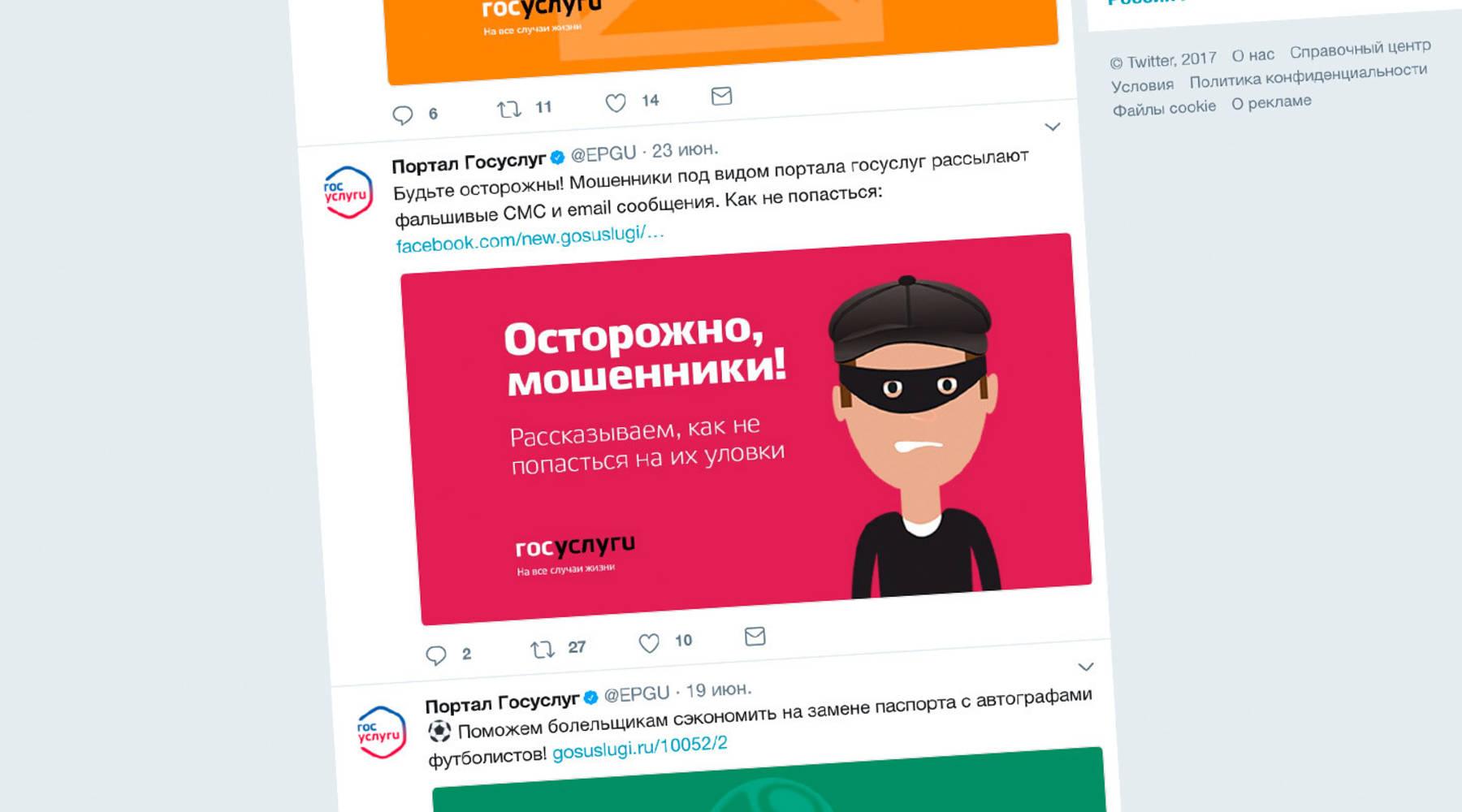 Россиян предупредили о мошенничестве с авиабилетами и соцвыплатами