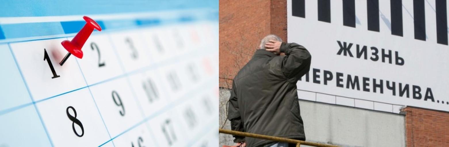 Какие изменения ждут россиян с 1 июля