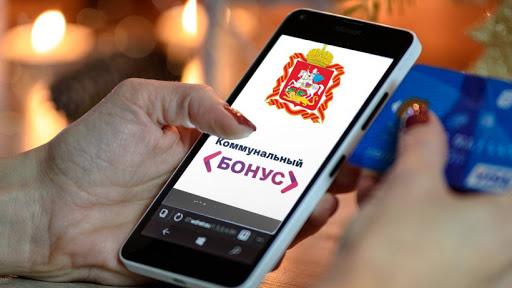 """""""Коммунальный бонус"""" - всем плательщикам ЖКХ-услуг в Подмосковье"""