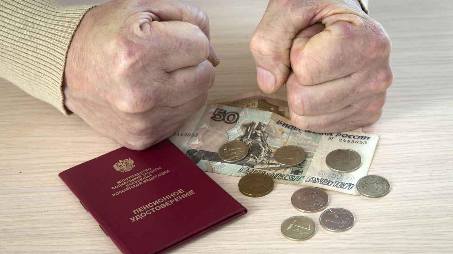 Юрист рассказал, как Пенсионный фонд лишает людей денег