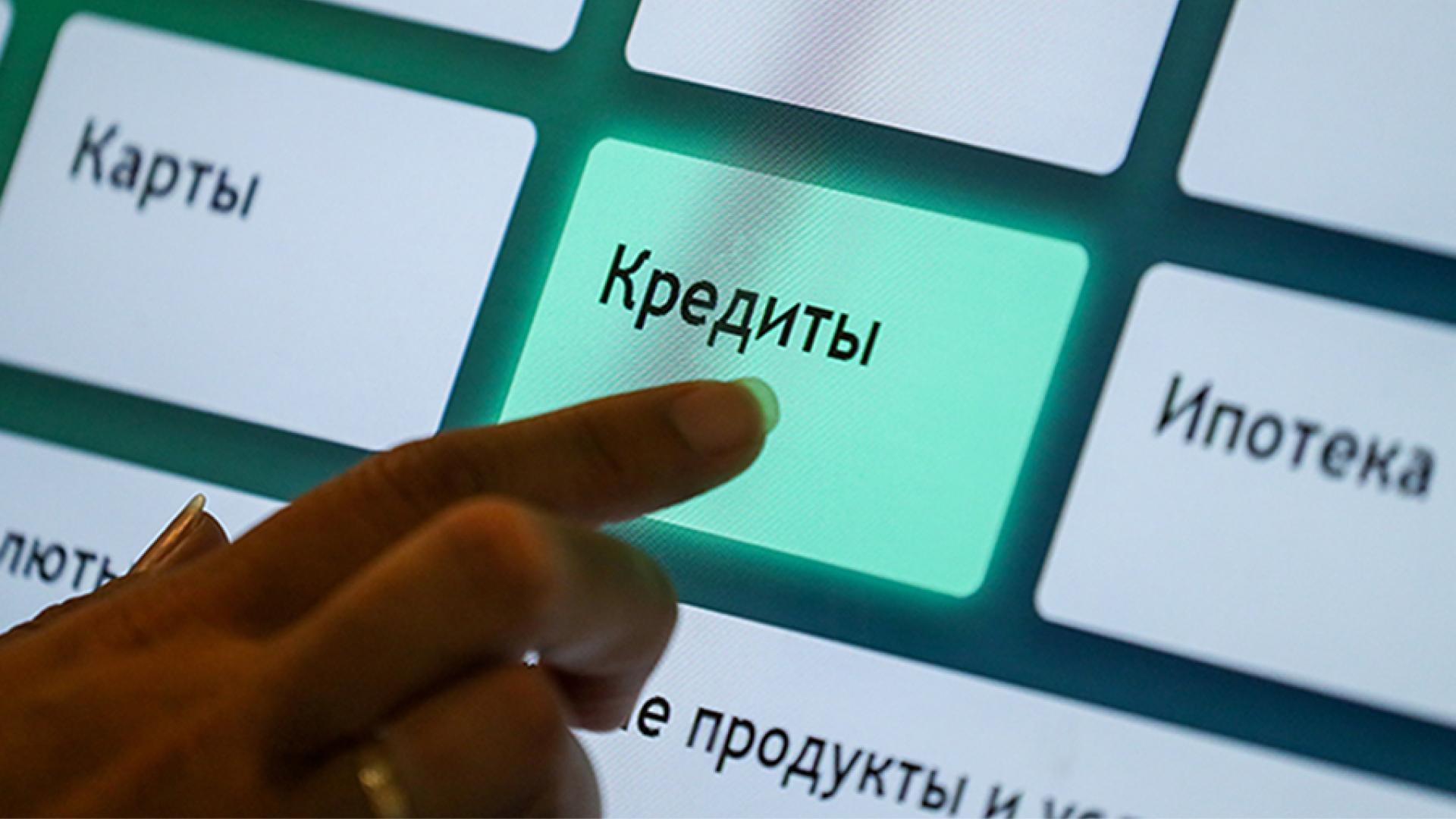 Россиянам разрешат добровольно отказываться от кредитов