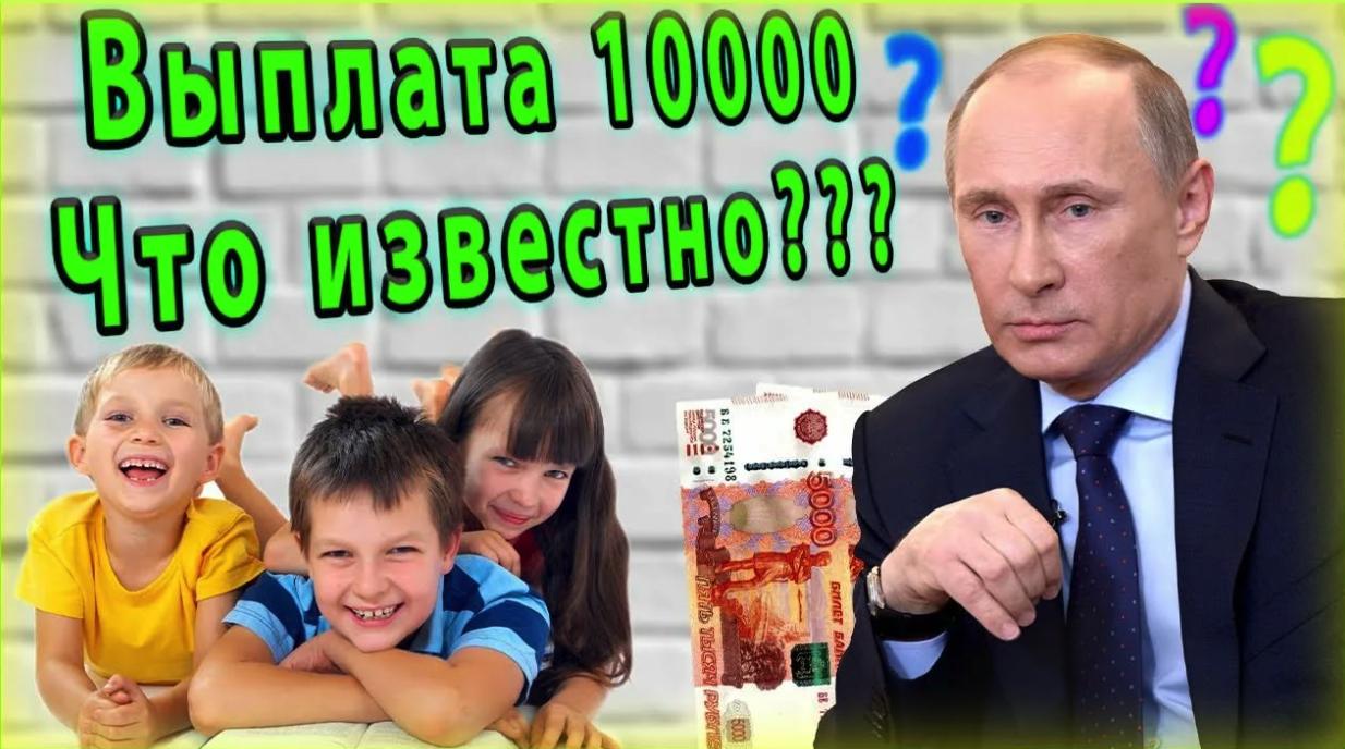 Когда родители школьников получат 10000 рублей от Путина?