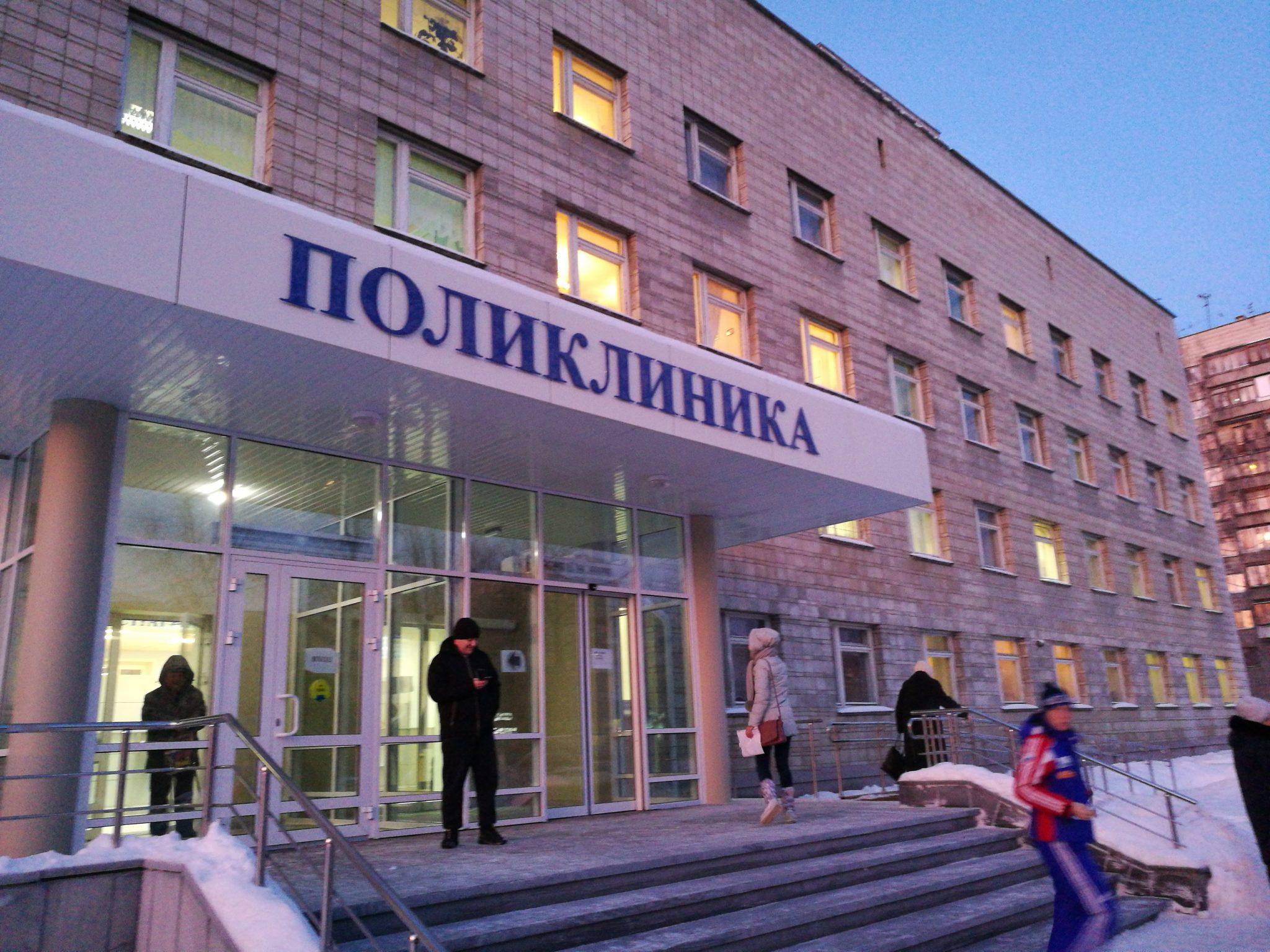 Как прикрепиться к поликлинике без прописки и регистрации в Москве