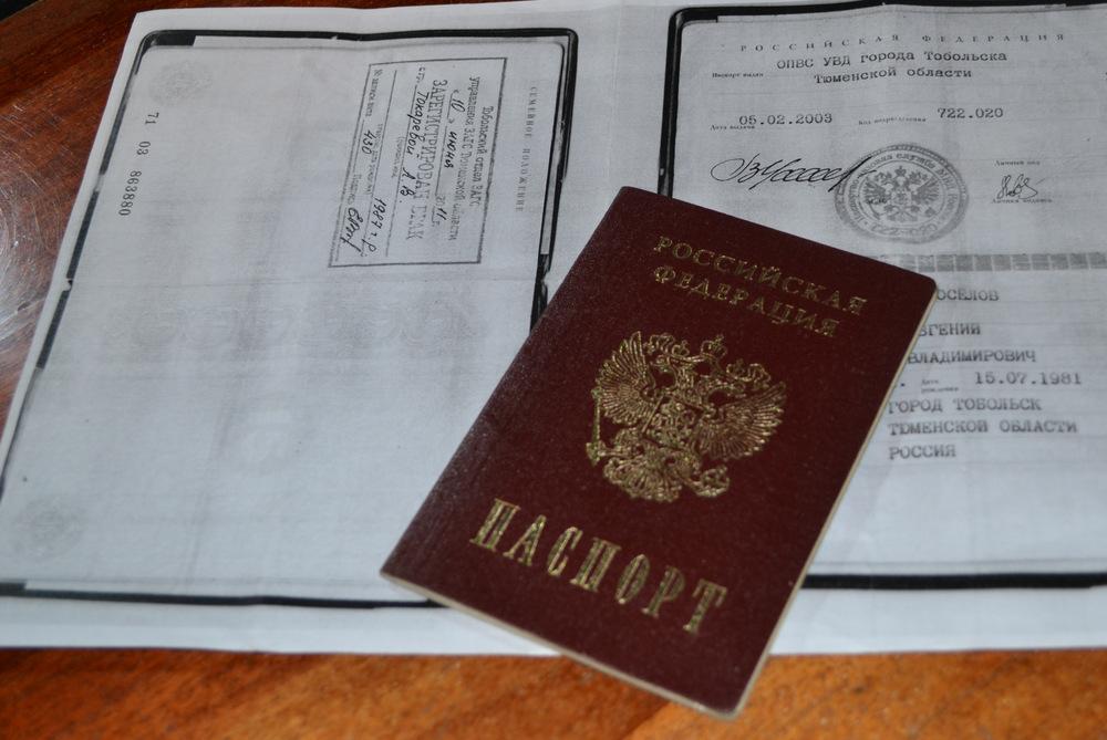 Законно ли снятие копии с вашего паспорта?