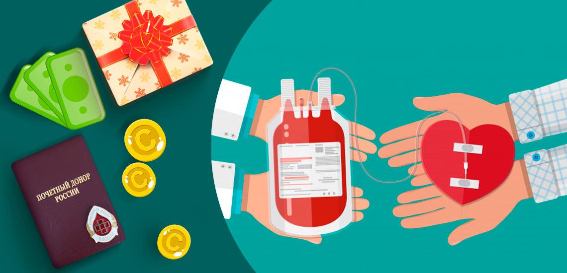 Льготы и выплаты для почетных доноров в 2021 году