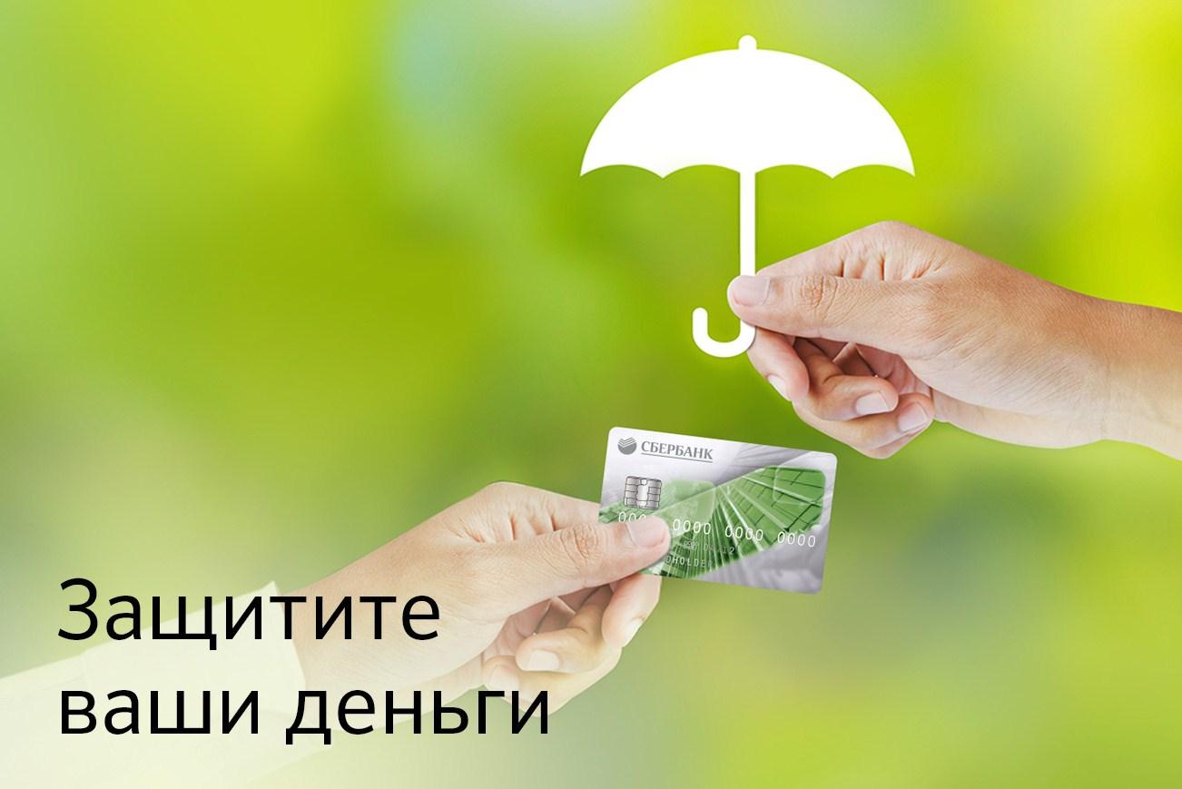 Бесплатная услуга от Сбербанка, гарантирующая защиту собственных денег
