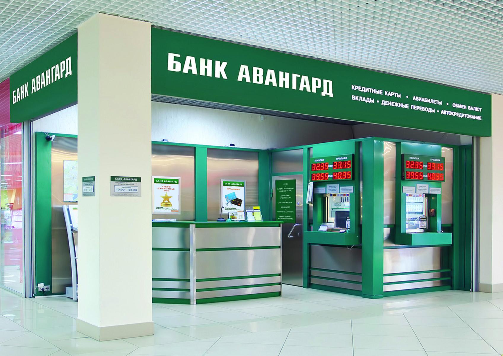 Как открыть расчетный счет для ИП в банке Авангард: документы, сроки, стоимость обслуживания