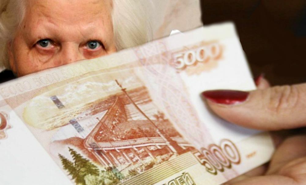 Кто из пенсионеров еще не получил единовременные 5 тысяч рублей? Пора поспешить