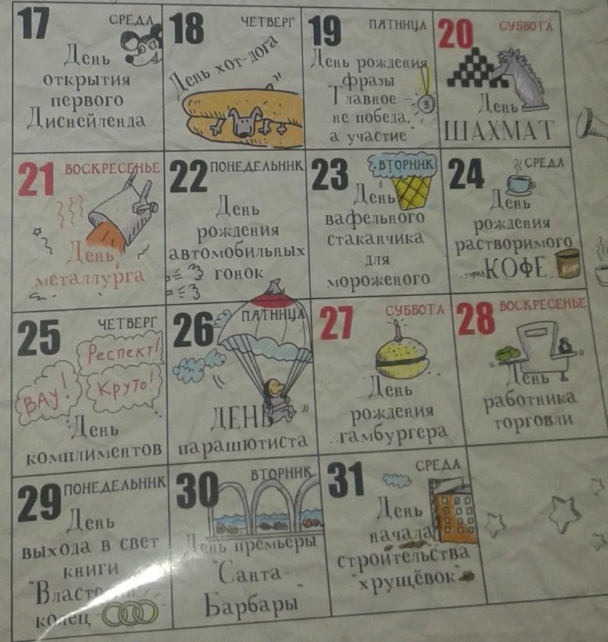 Минтруд озвучил даты праздничных выходных дней в 2022 году