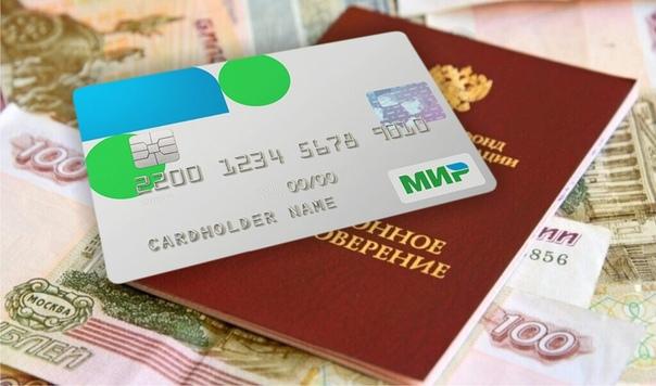 В Пенсионном фонде сделали заявление, что все, кто получает пенсию на банковскую карту, могут ее лишиться
