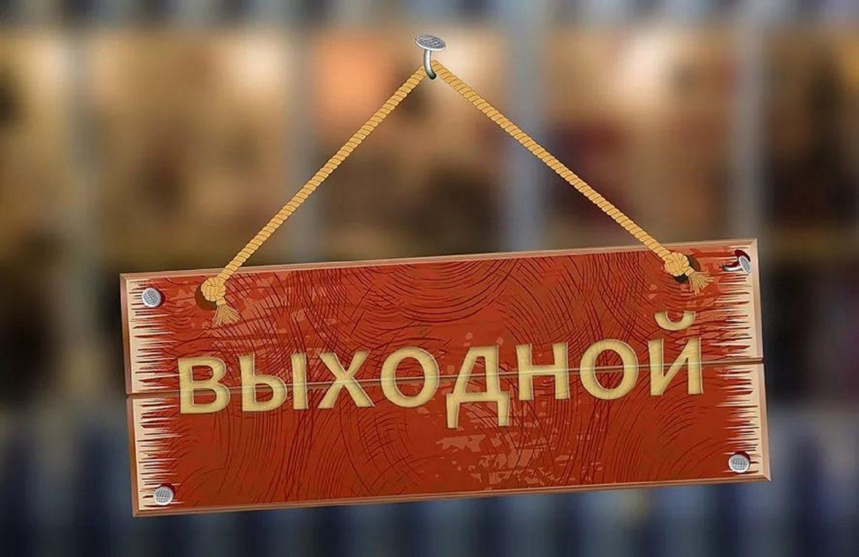 Россиянам рассказали, как будут выглядеть новые выходные в стране при четырехдневной рабочей неделе
