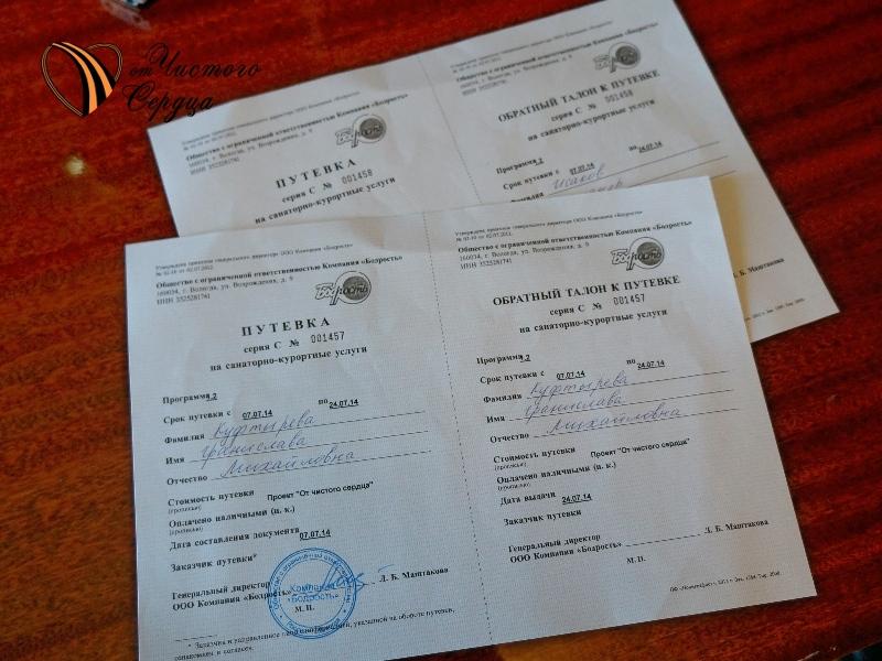 Пенсионерам пообещали выплачивать по 30 000 рублей за неиспользование льготы на санаторно-курортное лечение