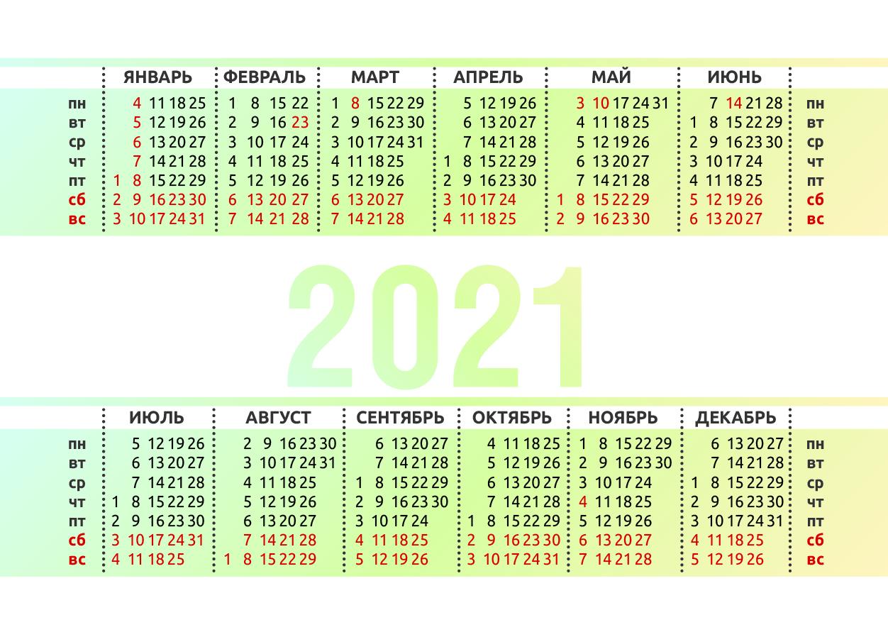 Производственный календарь 2021 (с праздниками, выходными)