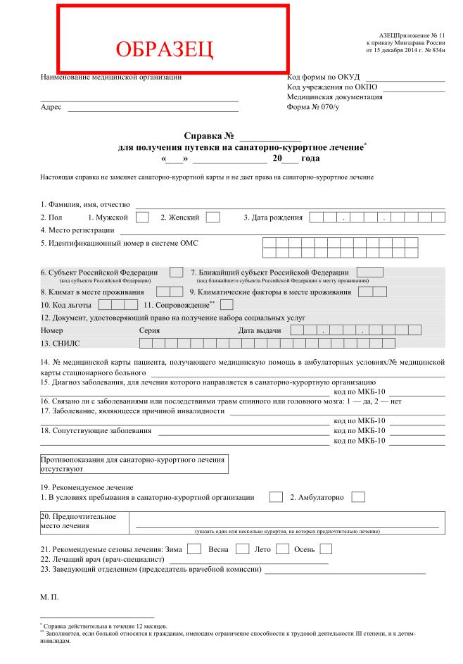 Справка на санаторно-курортное лечение: форма 070/у