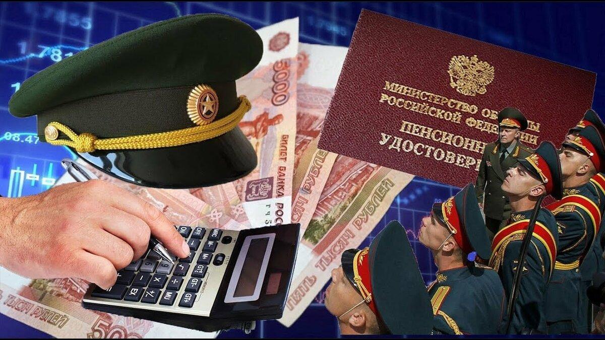 Отмена понижающего коэффициента военных пенсий
