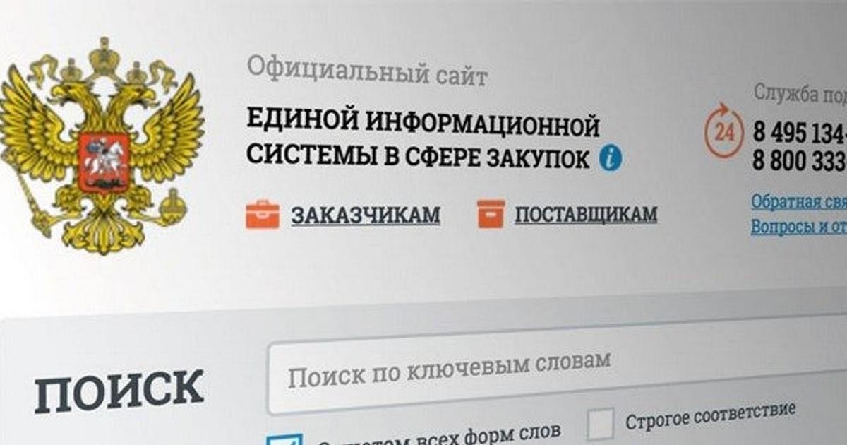 Единая информационная система в сфере закупок, как зарегистрироваться (пошаговая инструкция со скриншотами)