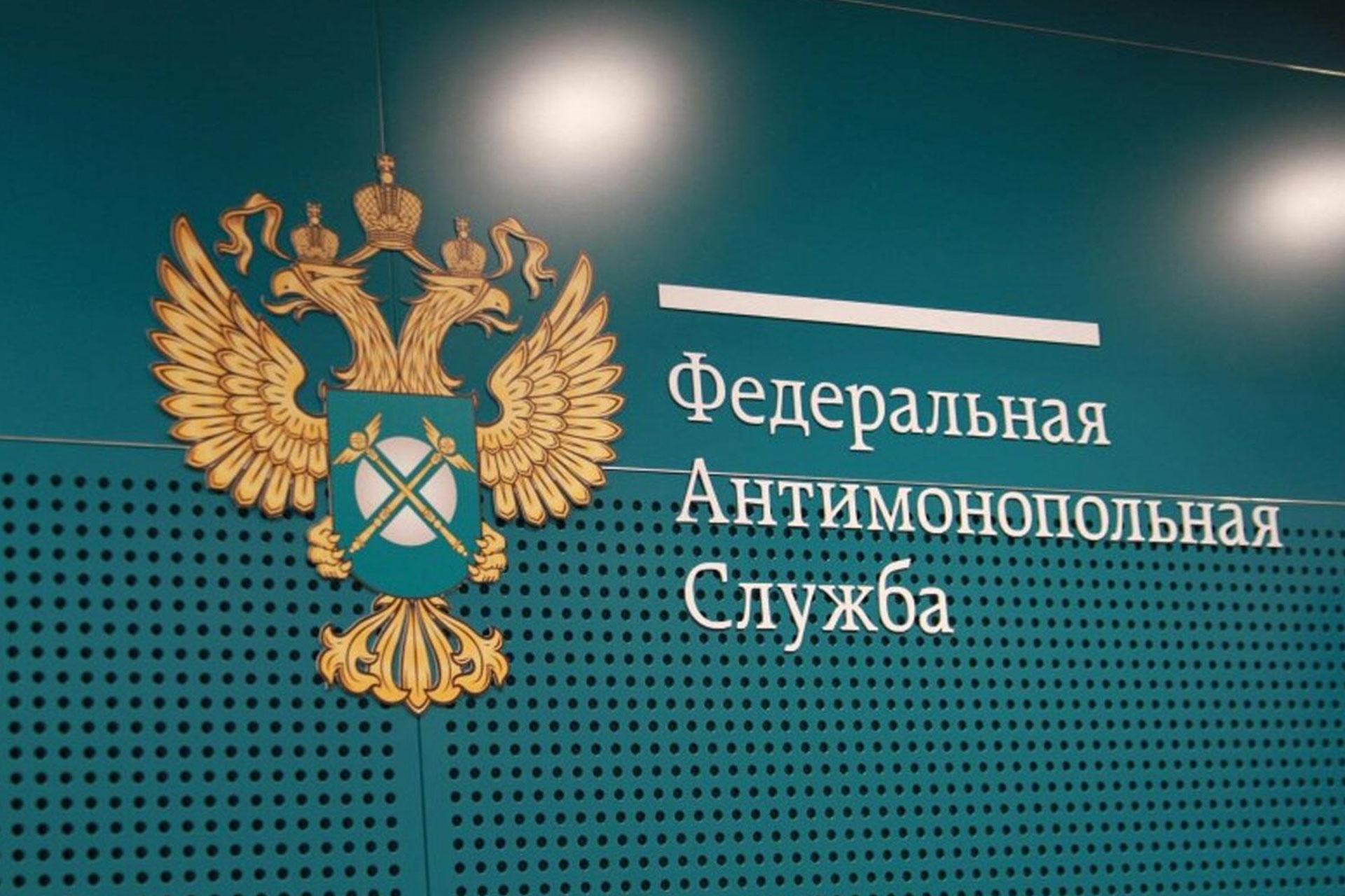 ФАС России: задачи, функции, полномочия и поиск нарушителей