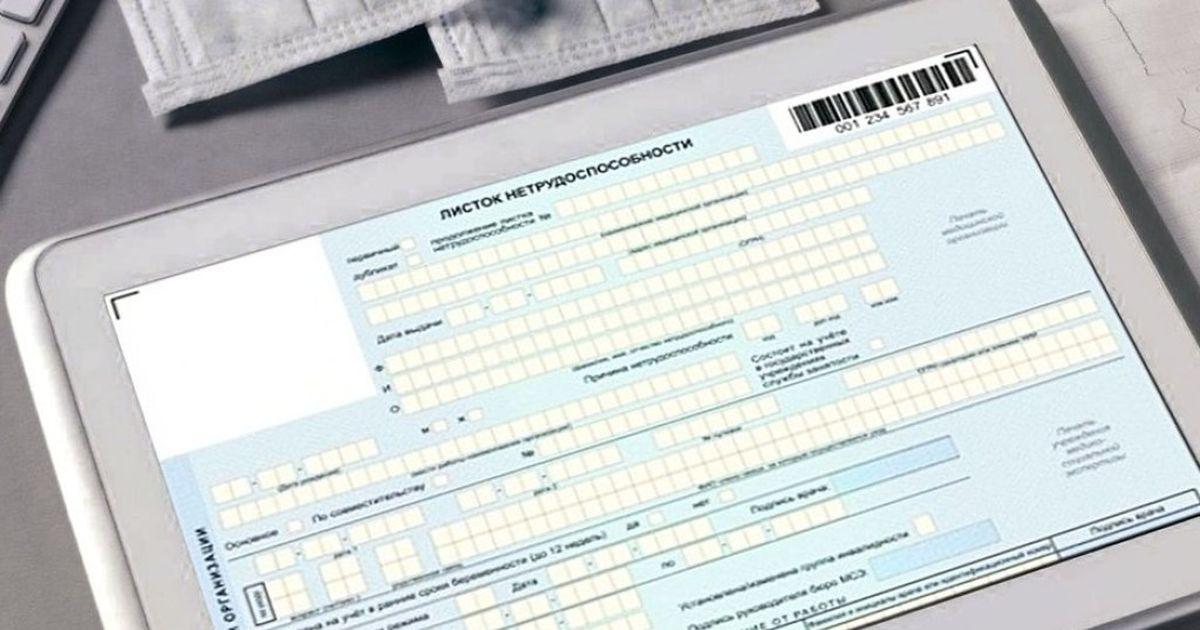 Как оформить электронный больничный лист в 2021 году - инструкция