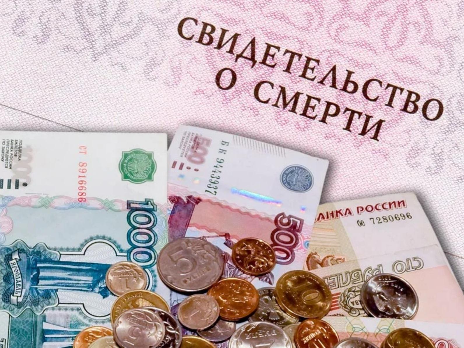 Доплаты к пенсии по потере кормильца в 2021