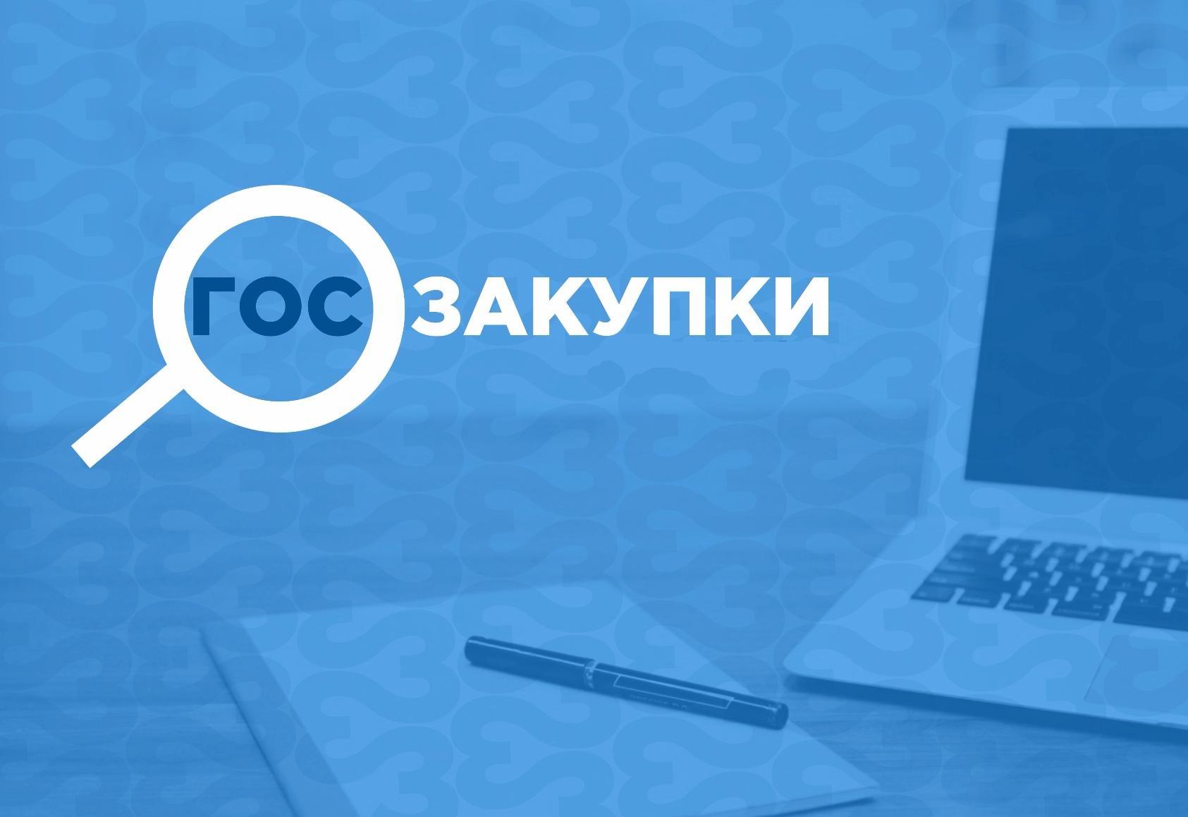 Федеральный закон РФ №223-ФЗ о госзакупках