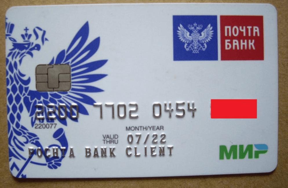 """Карта МИР """"Почта банк"""": преимущества, как оформить"""