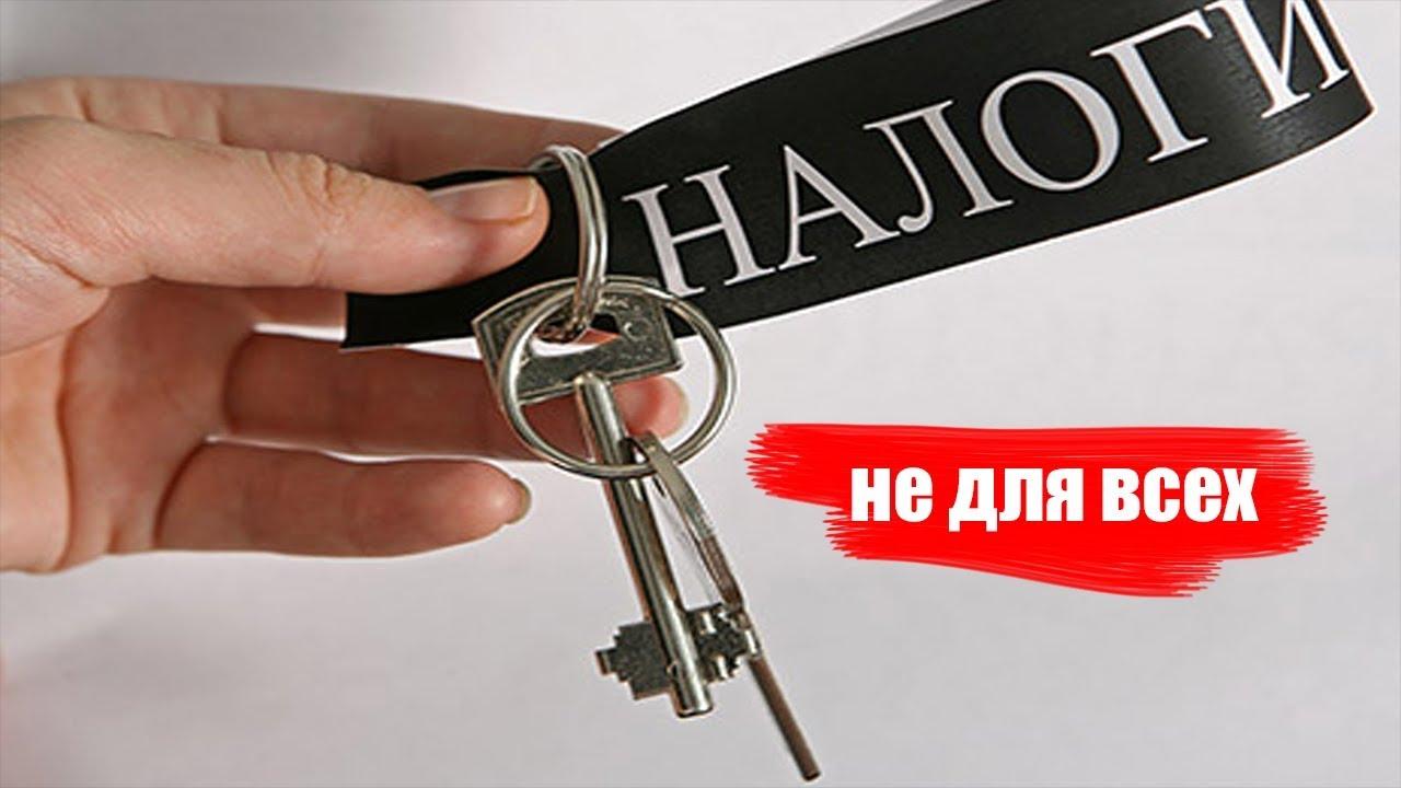 Нужно ли платить налог с продажи квартиры: когда нужно, когда освобождение от налога