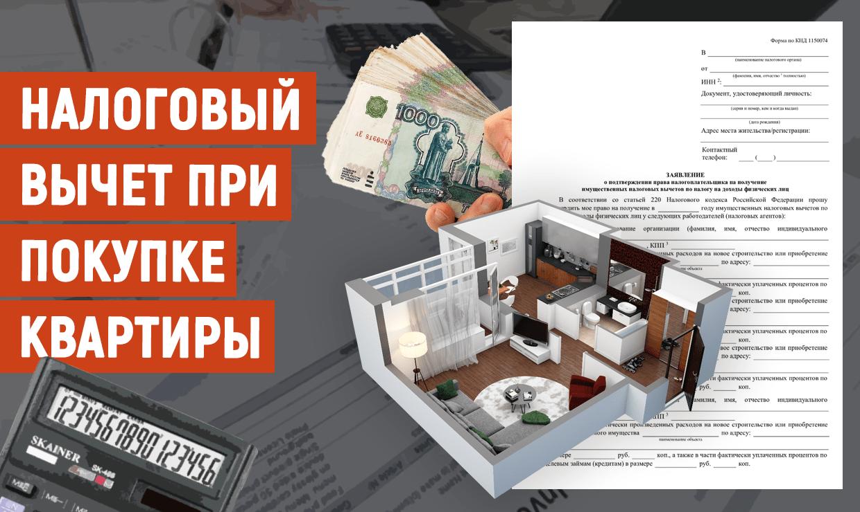 Какой налоговый вычет получат супруги при покупке квартиры (в ипотеку и за свои деньги)