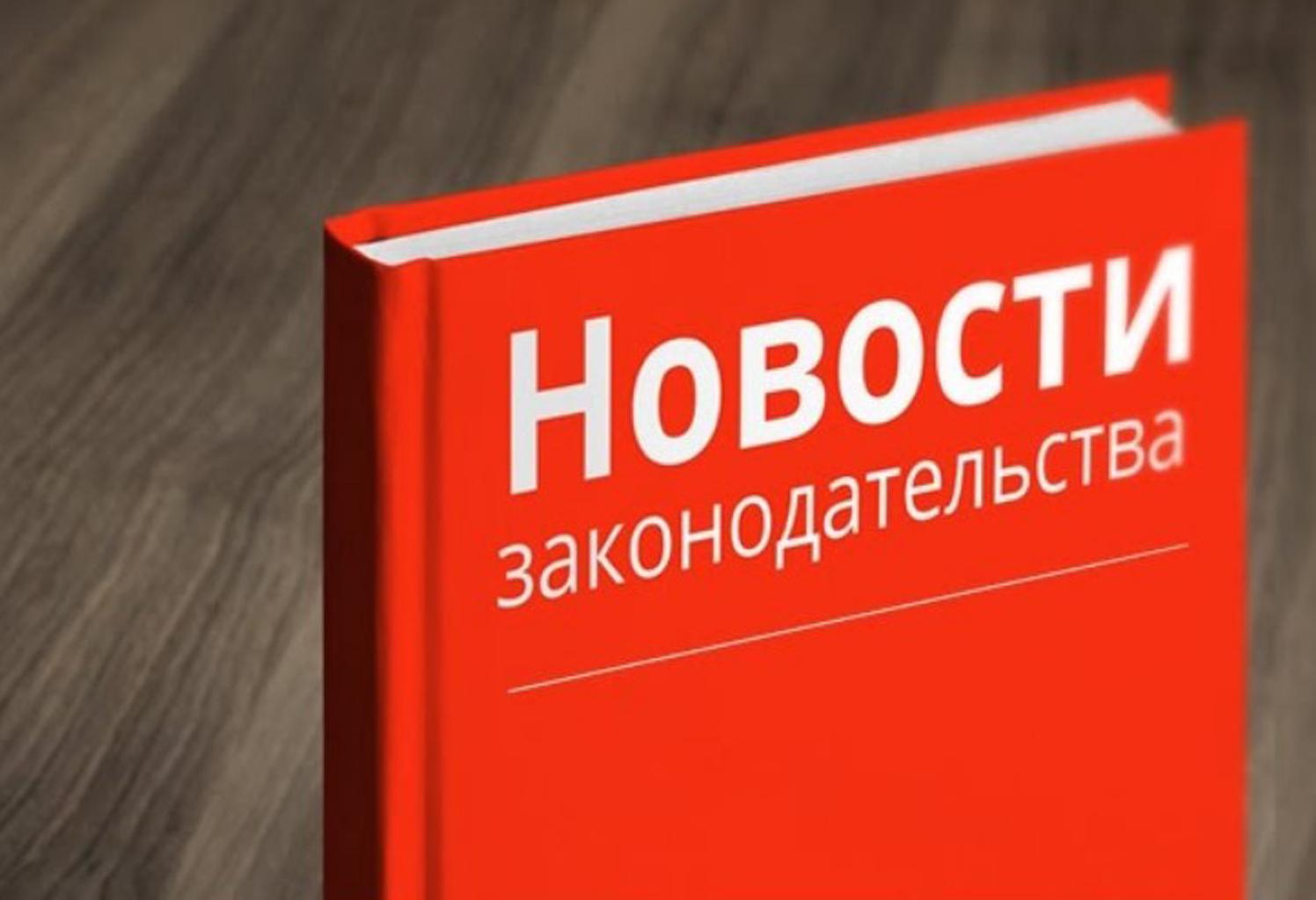 Изменения в законодательстве России с 1 октября - Lenta.ru